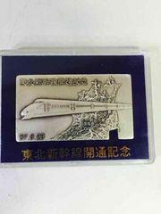 鉄道 東北新幹線 開通記念 キッププレート 大宮から盛岡行き!