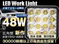 大セール!48W 広角 LEDワークライト サーチライト12v/24v対応