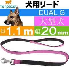リード 犬用 ファープラスト デュアルG 長1.1m 幅20mm 紫 Fa391