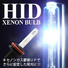 H3 65W HIDバーナー 20000K格安キセノン