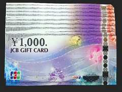 ◆即日発送◆10000円 JCBギフト券カード新柄★各種支払相談可