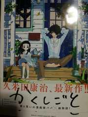 久米田康治がついに描かれた!「かくしごと」�@〜�E6冊セット