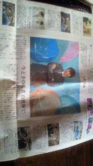 大倉忠義'13.5.26 読売新聞の朝刊+テレステの切り抜き2枚