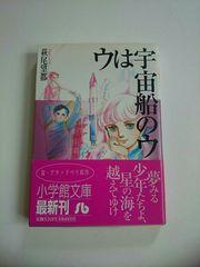 萩尾望都 『ウは宇宙船のウ』☆小学館文庫★ブラッドベリ