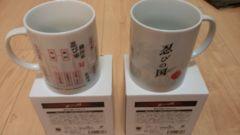 映画 忍びの国 TBS限定グッズ 変化の術マグカップ 2個セット