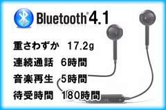【送料込】Bluetooth4.1 ワイヤレスイヤフォン ブラック