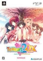 ☆PS3☆トゥハート2 DX PLUS/To Heart2 DX PLUS[初回限定版]☆