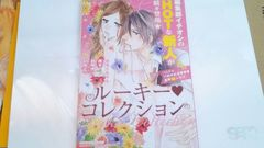 恋愛白書パステル2015年6月号第1ふろく 「ルーキー?コレ…」