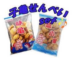 沖縄銘菓子亀せんべいしょうゆ 味、塩味セット Set137M-2