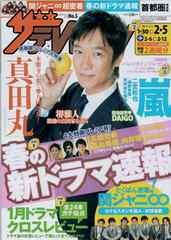 テレビジョン2016年2月5号  堺雅人さん表紙