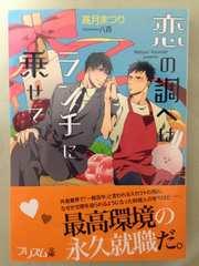 ☆7月新刊BL文庫☆恋の調べはランチに乗せて☆高月まつり☆