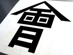 家紋:会津藩 旗印「會」カッティングステッカーL■シール 福島