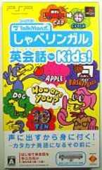 ☆PSPTALKMAN式 しゃベリンガル英会話 for Kids! マイクロホン同梱版