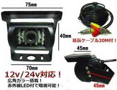 トラック&バス12V/24V兼用赤外線暗視バックカメラ/20Mコード付