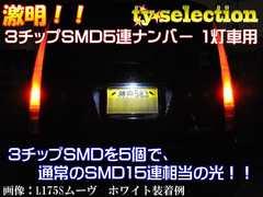 Mオク】ワゴンR/MH34S系/1灯車用ナンバー灯全方位照射型15連ホワイト