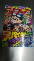 月刊コミックコロコロ