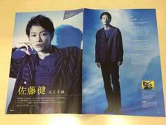 佐藤健くん 9/15 QLAP!・9/12 TVガイドAlpha 「H」切り抜き