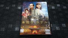 【DVD】本能寺ホテル【レンタル落ち】