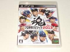 PS3★プロ野球スピリッツ2013
