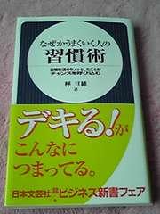 なぜかうまくいく人の習慣術日本文芸社