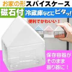 お家の形のスパイスケース 白色 塩入れ 磁石付 Ha179