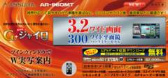 セルスター AR-960MT ミラータイプ 3.2インチ液晶 2017年7月に最新データ更新