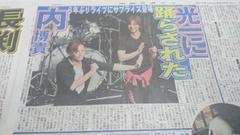 堂本光一さん(KinKiKids)の記事掲載8月23日の中日スポーツ