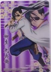 銀魂Z3★トレカ クリアブロマイドカード SP57 柳生九兵衛