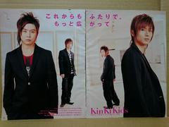 切り抜き[104]Myojo2007.2月号 Kinki Kids