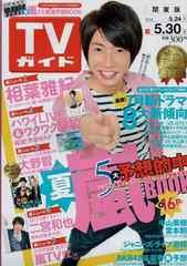 TVガイド2014年5/30号 相葉雅紀さん表紙