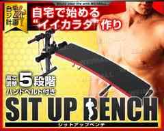 腹筋台 腹筋ベンチ 腹筋マシン シットアップベンチ カーブ型