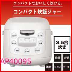 送料無料 新品 ROOMMATE コンパクト炊飯ジャー EB-RM6200K
