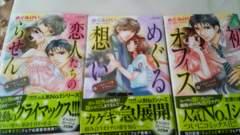 初恋オフィスシリーズ3冊