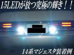mLED】マジェスタ14系前期後期/バックランプ高輝度15連
