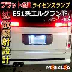 超LED】エルグランドE51系/ナンバー灯超拡散6連ホワイト