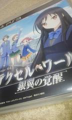 PS3☆アクセル・ワールド 銀翼の覚醒☆