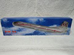 モデルプレーン「航空自衛隊 飛行点検機 YS-11FC」(111)