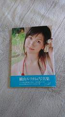 美品:横山ルリカ:1st写真集/るりいろ