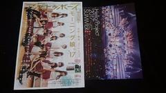 アップトゥボーイ モーニング娘。 特大ポスター付き 乃木坂46