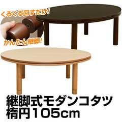 継脚式モダンコタツ 楕円 105幅 BR/NA