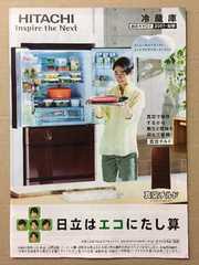 �F「日立はエコにたし算」嵐◆相葉雅紀 カタログ 1冊 冷蔵庫