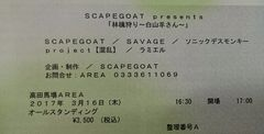 A一桁 3/16 SCAPEGOAT「林檎狩り〜白山羊さん〜」高田馬場AREA