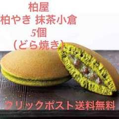 送料無料 東北 福島 銘菓 柏屋 抹茶 どら焼き 5個 つぶあん