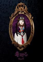 ◆R指定 【毒廻る -初回限定盤-】 CD+DVD 新品 特典付き