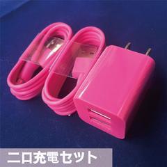 ローズ 2台対応充電器セット iPhone用充電200CMケーブル