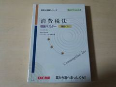 CD「税理士受験シリーズ消費税法理論マスター暗記CD」TAC出版H22