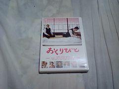 【DVD】おくりびと 湊かなえ 広末涼子