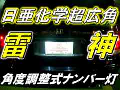 1個)#†日亜超広角雷神 角度調整付ナンバー灯LED ステップワゴン フィット