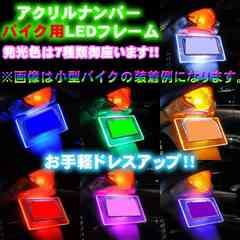 バイク用12連LEDアクリルナンバープレート/ブルー青