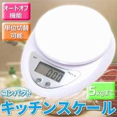 キッチンスケール デジタルスケール はかり 5キロまで